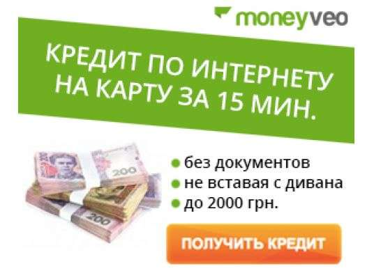 оформить онлайн займ на банковскую карту россия