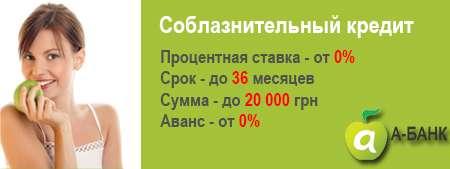 А-Банк предоставляет кредиты населению Украины на самых выгодных условиях