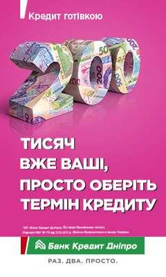 Ведь Кредит Банк Киев удерживает лидирующие позиции среди других крупных банков и является одним из лучших финансовых учреждений страны.