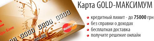 Пользоваться всеми выгодными преимуществами кредитная карта Альфа Банка условия использования,
