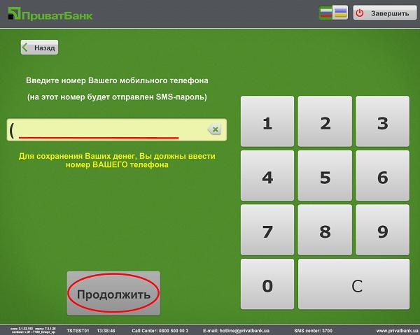 Существует несколько возможностей поменять финансовый номер в приват банкомате