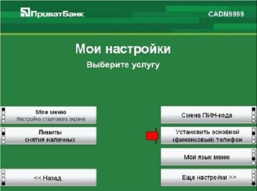 Если клиент задается вопросом: как поменять финансовый номер в приват банкомате