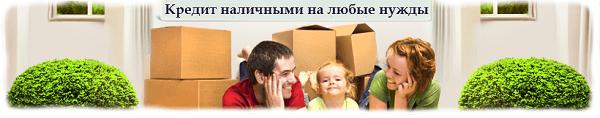 Кредит потребительский: способы получения и особенности