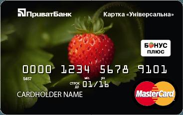 Оформить кредитную карту от ПриватБанка универсальная