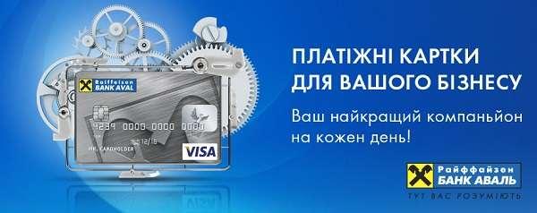 Для клиентов, решивших воспользоваться одной из выгодных кредитных программ банка