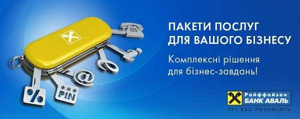 Предлагаем ознакомиться: Кредит под залог автомобиля в Украине!