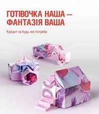 ля оформления кредита ПУМБ Банка Одесса, адреса перечислены в списке