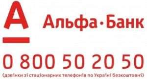 Альфа Банк Днепр и телефон горячей линии