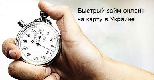 Выгодный кредит онлайн на банковскую карту Украина получили тысячи клиентов