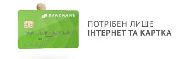Получить новый кредит онлайн на карту Украина