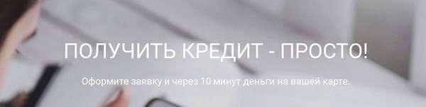 Выгодный кредит онлайн на банковскую карту Украина круглосуточно