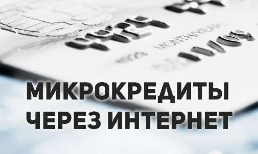 Микрозайм на карту онлайн в Украине, срочно подать заявку
