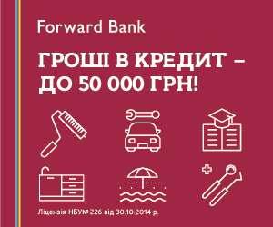 Форвард банк Украина