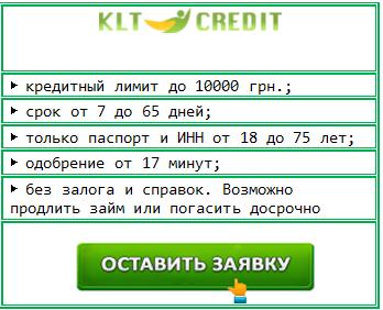 Взять займ в украине