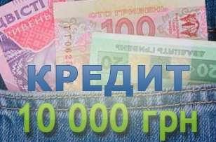 кредит на 10000 гривен