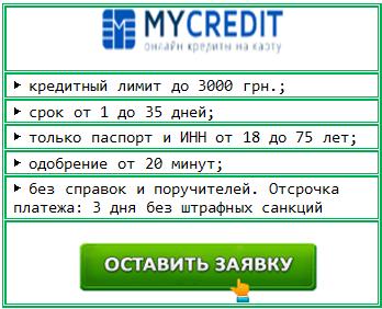 Май кредит - деньги онлайн на карту банков Украины