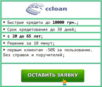 CCLoun - кредиты на карточку банка онлайн по всей территории Украины