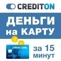 Получить деньги от Credit On в долг на карту на длительный срок желают все больше клиентов, особенно в преддверии праздников