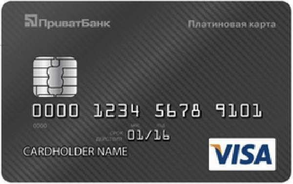 Платинум карта Приватбанка: возможности, условия, как получить