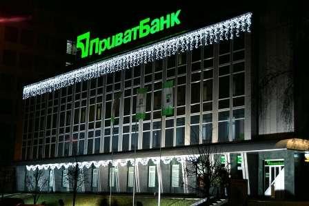 Национализация Приват банка. Что происходит с Приватбанком сегодня
