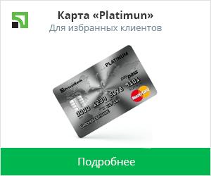 Каждый VIP клиент Приват банка получает дополнительную возможность – бесплатно открыть карту в Евро или Долларах США (на свое усмотрение).