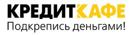 КредитКафе онлайн кредит на карту