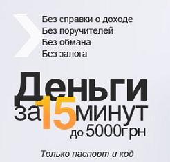 Кредит 15 минут украина