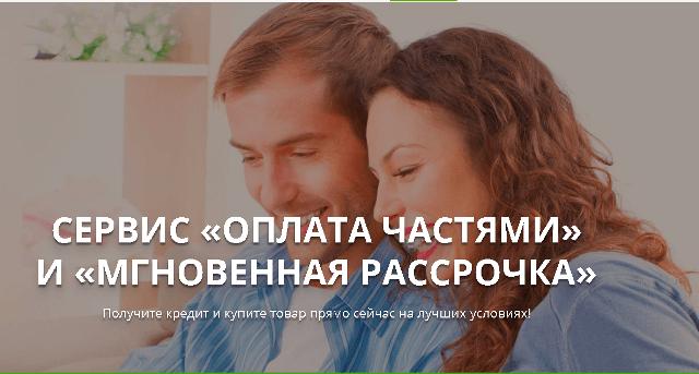 Оплата частями Приватбанк: магазины на www.kredutu.com.ua