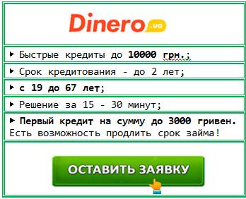 Кредит онлайн первый займ бесплатно